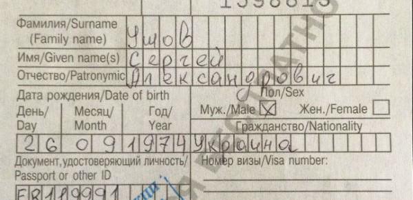 Сергей Ушов, «обнальщик» Курченко дружит с Порошенко