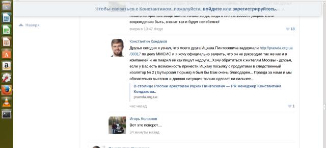 Константин Кондаков огорчен арестом Ицхака Пинтосевича в Москве