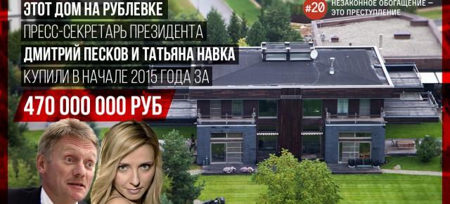 """Песков попал """"на коррупцию"""": новый дом Пескова за 470 миллионов - подарок Путина?"""