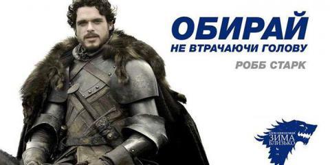 Как бы выглядели герои сериала «Игра престолов», если бы принимали участие в местных выборах (ФОТО)