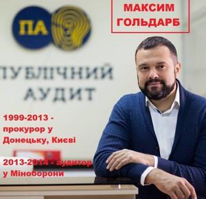 """Мошенник Максим Гольдарб вернулся из """"бегов"""" и пошел в политику вместо тюрьмы"""