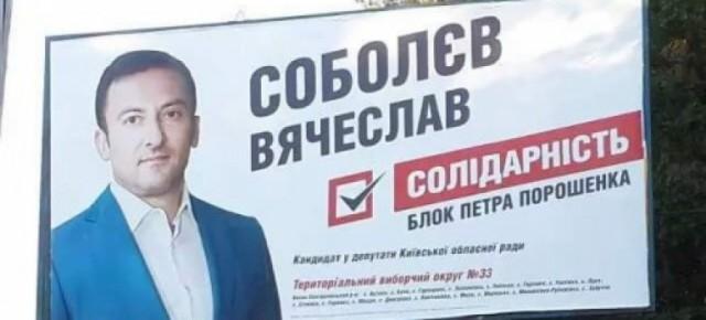 Вячеслав Соболев: как киевский депутат Порошенко скрыл свой кровавый бизнес в «ДНР» (документы)