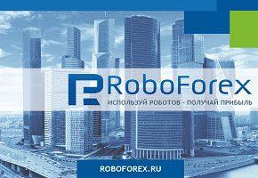 Центр аналитики RoboForex — отличный помощник в торговле