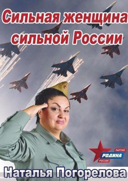 Наталья Погорелова кандидат