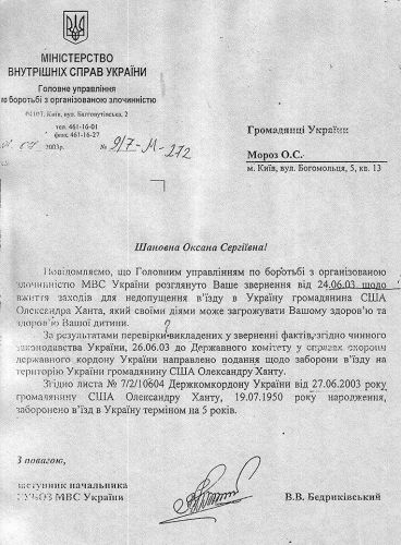 dokument-mvd-2