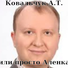 """Обиженный """"профессор"""" Ковальчук Андрей Трофимович: кто он?"""