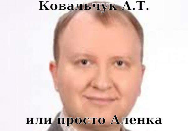 Ковальчук Андрей Трофимович