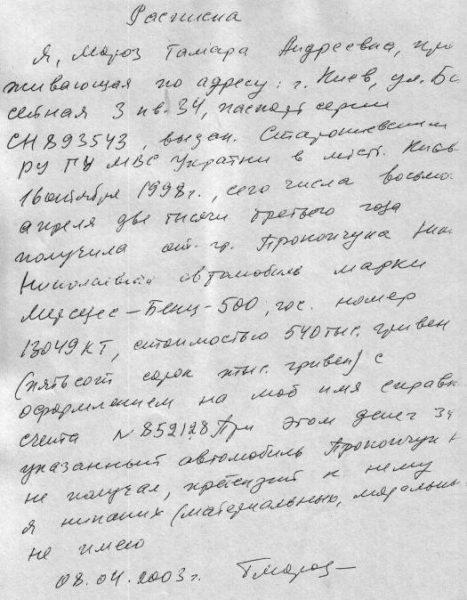 Мороз Тамара Андреевна и Оксана Хант