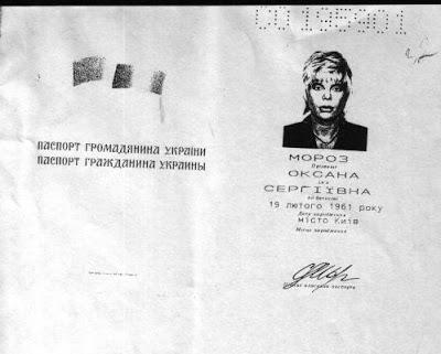 Настоящий паспорт Мороз Оксаны Сергеевны