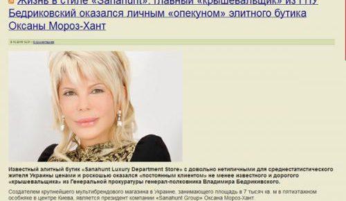 Оксана Мороз-Хант: правда о деле Черной вдовы Санахант или привет прекрасная Мартышка!