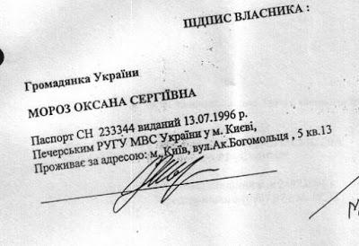 По этому паспорту в 2002 году вносились изменения в устав Арт-Плюс
