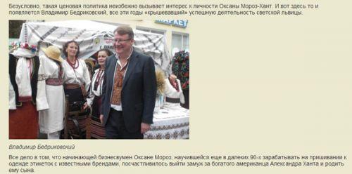 Санахант и Оксана Хант ОРД