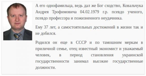 Ковальчук-Андрей-Трофимович