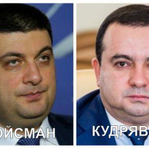 Алексей Кудрявцев и Максим Мартынюк: как люди Гройсмана обложили строителей коррупционными поборами