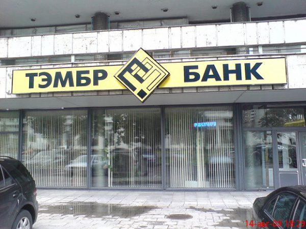 тэмбр банк
