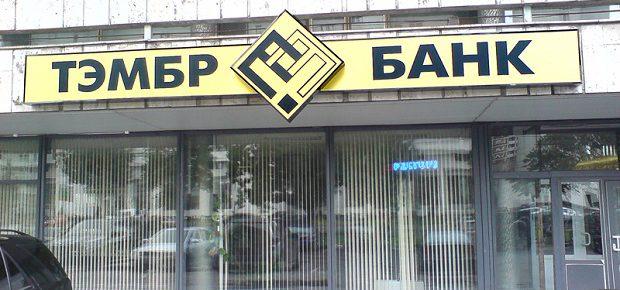 Тэмбр с блатной хрипотцой или АО «Тэмбр-банк» преследуют проблемы криминального характера