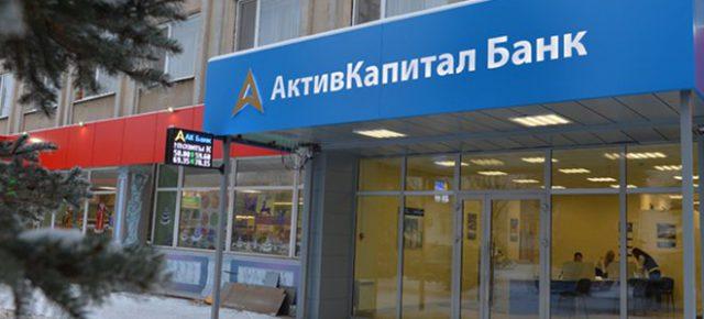 АктивКапитал банк оприходовал 6 миллиардов или как Леушкин, Оганесян провернули очередную аферу