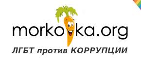 Морковка.org