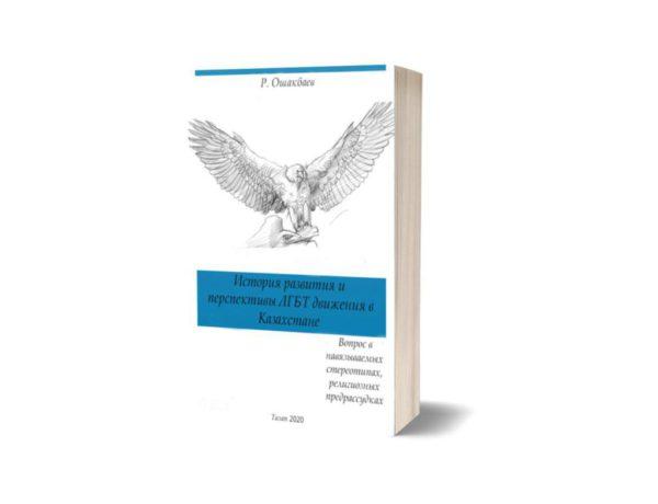 Рахим Ошакбаев книга
