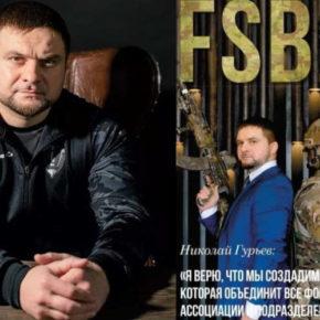 Бывший капитан ФСБ России Николай Гурьев продвигает новый журнал FSBeauty
